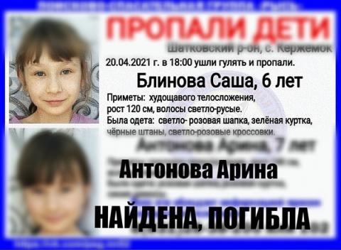 Одна из двух пропавших в Шатковском районе девочек погибла