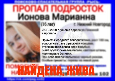 Найдена пропавшая 16-летняя нижегородка