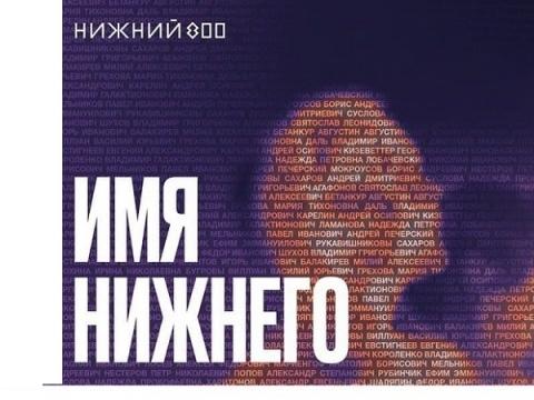 Евстигнеев, Бугров или Балакирев: Жители выберут «Имя Нижнего» к 800-летию города