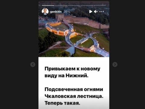 Никитин опубликовал фото вечернего вида Чкаловской лестницы