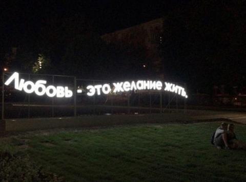 В сквере на площади Горького появились светящиеся цитаты писателя