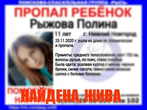 Пропавшая в Нижнем Новгороде 11-летняя девочка найдена живой