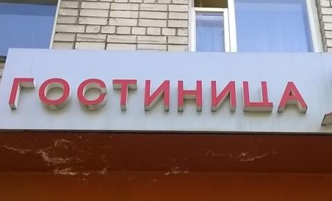 Спрос на услуги гостиниц возрос в Нижегородской области