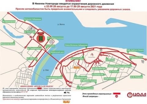 Центр Нижнего Новгорода и часть Канавина перекрыты 29 августа
