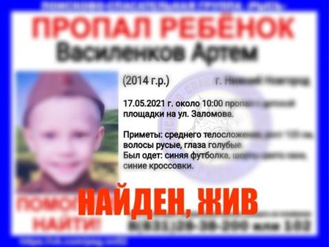 Пропавший в Нижнем Новгороде 6-летний мальчик найден живым