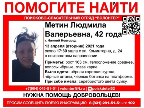 42-летняя Людмила Метин пропала в Нижнем Новгороде