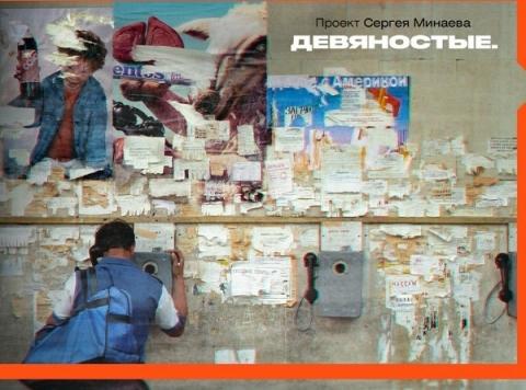 Далекие и близкие «Девяностые» — финальная серия исторического проекта Сергея Минаева