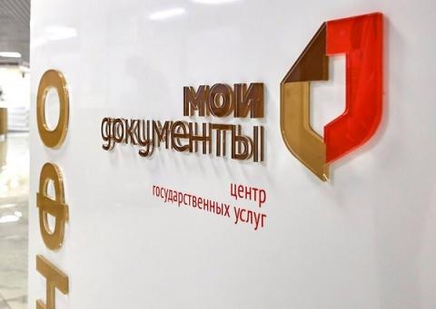 Нижегородские МФЦ работают по новому графику с 1 марта