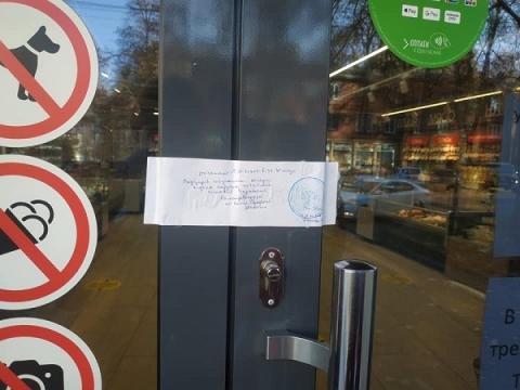 Три магазина в Нижнем Новгороде опечатаны за нарушение COVID-требований