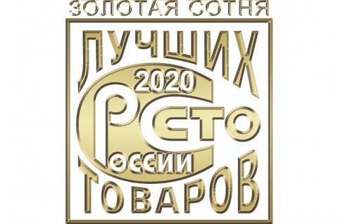 В «Золотую сотню» вошли пять нижегородских товаров