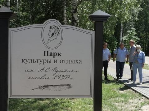 Ремонт парка Пушкина в Нижнем Новгороде не заложен в бюджет
