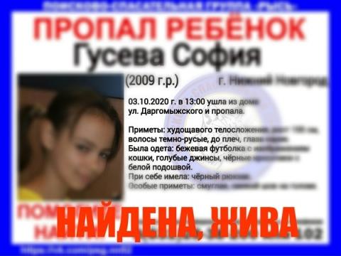 Пропавшая в Нижнем Новгороде 11-летняя София Гусева найдена