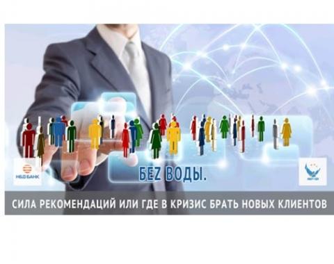 Рекомендациям в бизнесе посвятит вебинар НБД-Банк