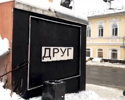 Новый стрит-арт Nikita Nomerz появился в Нижнем Новгороде