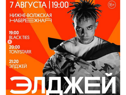 Нижегородцев младше 16 лет не пустят на концерт Элджея 7 августа