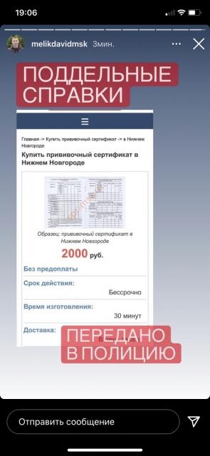 На продавцов поддельных справок вакцинации от COVID-19 заявили в нижегородскую полицию
