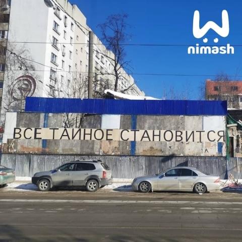 Новый стрит-арт Никиты Nomerz появился в центре Нижнего Новгорода