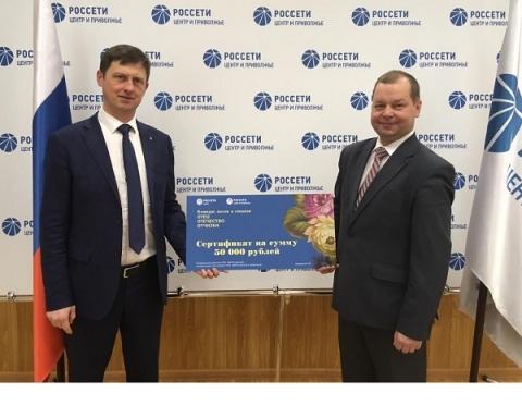 Творческий коллектив «Сергачского ВРЭС» награжден за победу в конкурсе «Россети Центр»