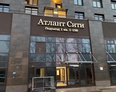 Инвестор ЖК «Атлант Сити» заплатит ННГУ 9,77 млн рублей по решению суда