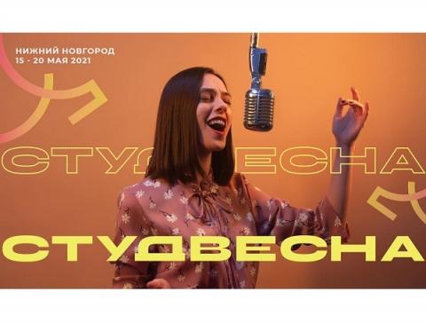 Опубликована программа «Российской студенческой весны» в Нижнем Новгороде на 15 мая