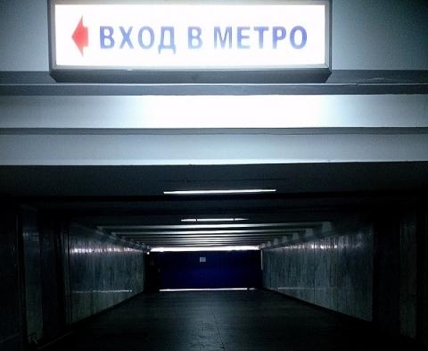 Один из входов на станцию метро «Пролетарская» закрыт в Нижнем Новгороде с 29 июля