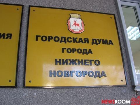 Председателей постоянных комиссий избрали в нижегородской Гордуме