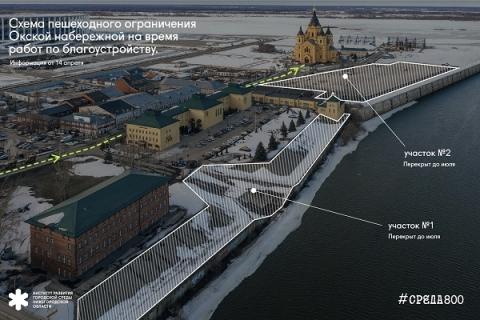 7 схем ограничений при благоустройстве разработано в Нижнем Новгороде