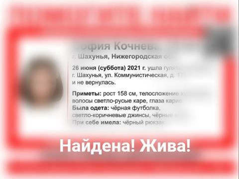 Пропавшая 12-летняя девочка найдена в Нижегородской области