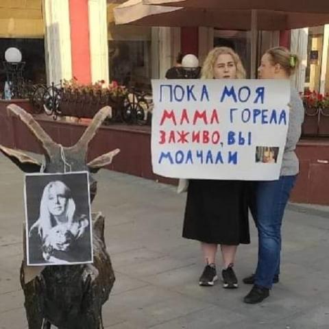 Дочь погибшей Ирины Славиной вышла на пикет