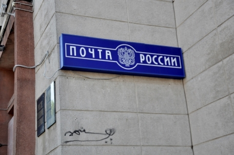 «Почта России» указала на законность массового увольнения сотрудников в Дзержинске
