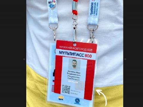 Нижегородцев допустят на массовые мероприятия по «Мультипассам 800»