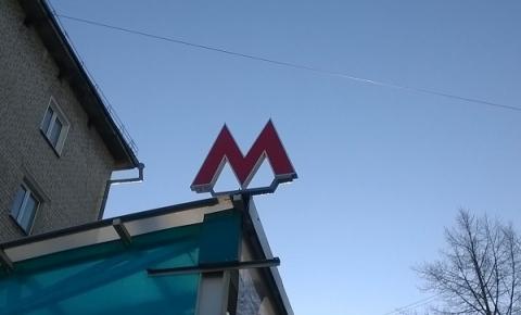 Срок строительства станции метро «Сенная» в Нижнем Новгороде сократят до 37 месяцев