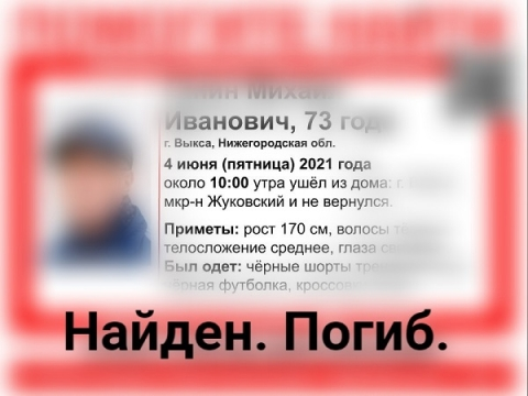 Пропавший во время пробежки пенсионер найден погибшим в Выксе