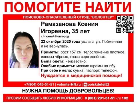 В Нижнем Новгороде пропала 35-летняя женщина