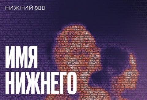 Голосование за «Имя Нижнего» организовано к 800-летнему юбилею