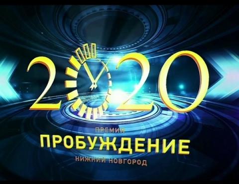 Объявлены победители премии «Пробуждение-2020» в Нижнем Новгороде