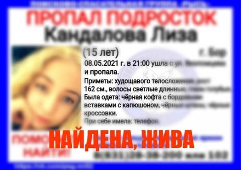 Пропавшая 15-летняя девочка найдена в Нижегородской области