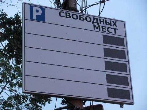 Мэрия Нижнего Новгорода определила порядок оплаты парковок