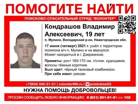 Военнослужащий ушел с полигона и пропал в нижегородском поселке Мулино