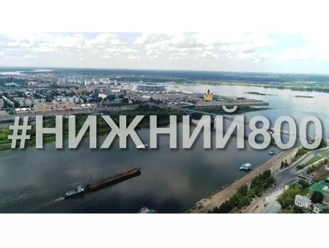 Сотрудники «Теплоэнерго» сняли клип к 800-летию Нижнего Новгорода