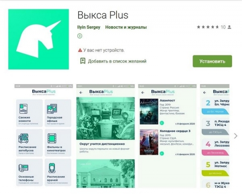 Выксунец разработал мобильное приложение для туристов