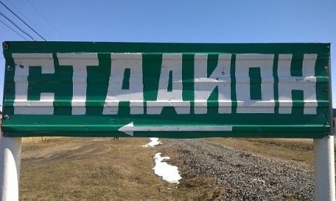 Стадион «Водник» в Нижнем Новгороде предложено закрыть для свободного доступа