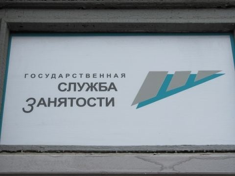 В Нижнем Новгороде ярмарки вакансий пройдут в дистанционном формате