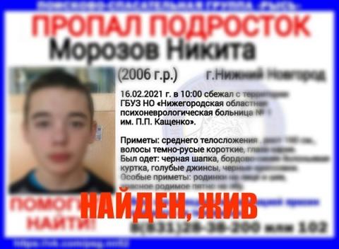 Сбежавший из больницы Кащенко подросток найден живым в Нижнем Новгороде