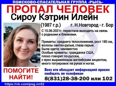 Гражданка США пропала в Нижегородской области