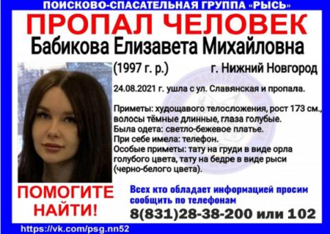 24-летняя Елизавета Бабикова пропала в Нижнем Новгороде