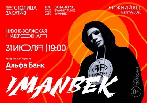 Иманбек, Swanky Tunes и Going Deeper выступят в Нижнем Новгороде 31 июля