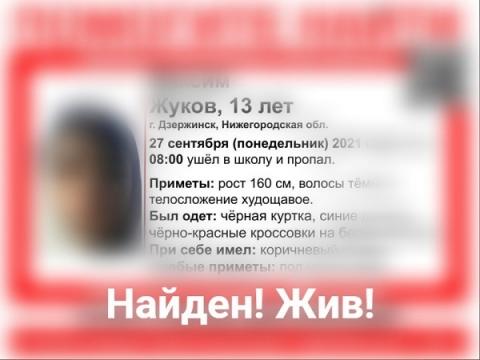 Пропавший в Дзержинске 13-летний Максим Жуков найден