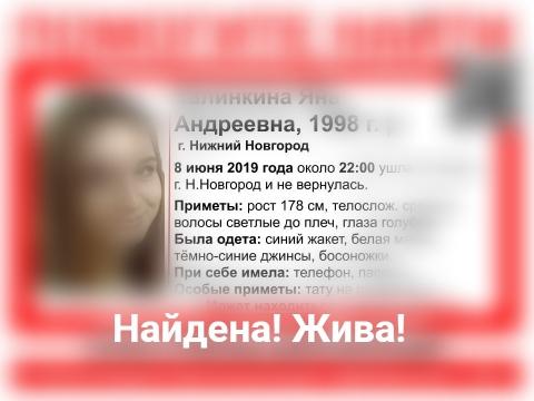 Найдена живой пропавшая два года назад нижегородка