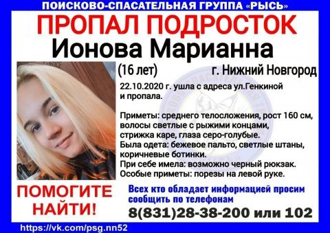 16-летняя Марианна Ионова разыскивается в Нижнем Новгороде
